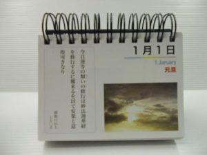 365日御書カレンダー